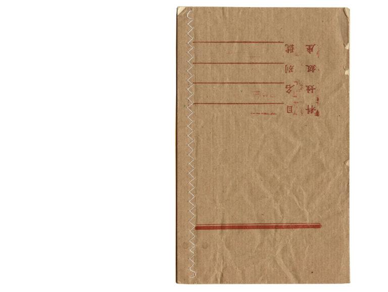 Little Black Sketchbook | Mixed media on paper, 12,5x20 cm, 2017-18