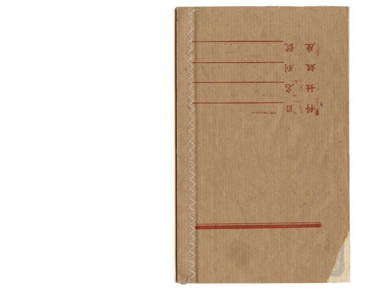 Little Orange Sketchbook | Mixed media on paper, 12,5x20 cm, 2018